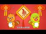 十二属相 (Двенадцать знаков), в преддверии Нового Года)